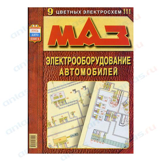 Пособие по ремонту электрооборудования автомобилей МАЗ.  Издание объединяет в себе изложение устройства и работы...